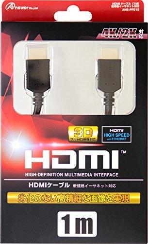 PS4/PS3/Wii U用 HDMIケーブル1M