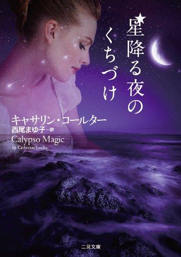 星降る夜のくちづけ (二見文庫 ロマンス・コレクション)の詳細を見る