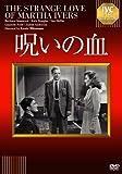 呪いの血[DVD]