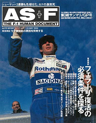AS+F(アズエフ)1994 Rd03 サンマリノGP号 [雑誌]