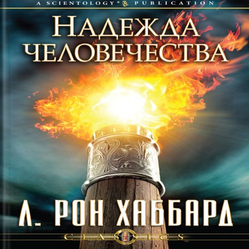 The Hope of Man: Russian Edition audiobook cover art