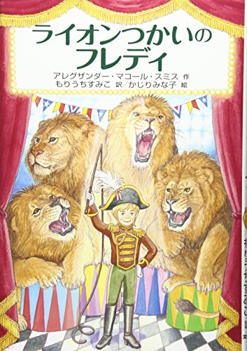 ライオンつかいのフレディ (文研ブックランド)の詳細を見る