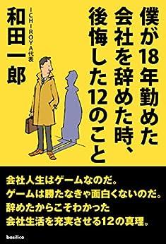 [和田 一郎]の僕が18年勤めた会社を辞めた時、後悔した12のこと