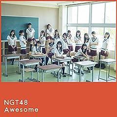 NGT48「踵を鳴らせ!」のCDジャケット