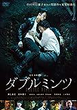 ダブルミンツ DVDスタンダード・エディション image