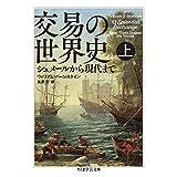 交易の世界史 上 (ちくま学芸文庫)