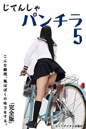 jitensya pantira 5 kanzenban: konnasyunnkan kazehabokunomikatawosuru (isorokufeticurabu) (Japanese Edition)