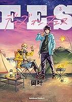 デイズ・オン・フェス コミック 1-3巻セット [コミック] 岡叶