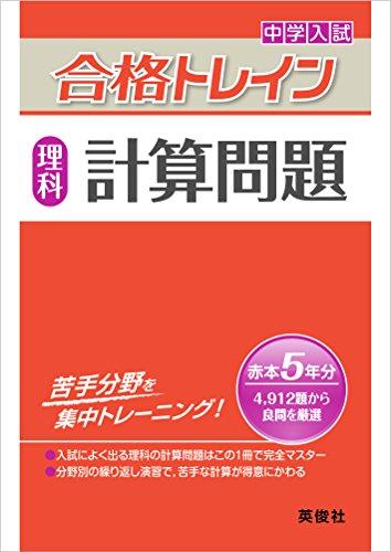 合格トレイン 理科 計算問題 (中学入試 合格トレインシリーズ)