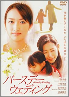 バースデー・ウェディング [DVD]