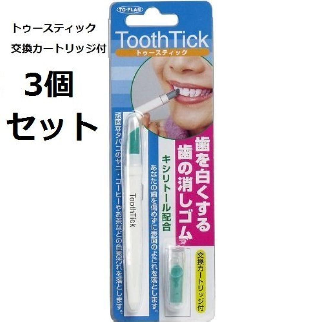 矛盾ハウジング間に合わせ歯を白くする歯の消しゴム トゥースティック 交換カートリッジ付 3個セット