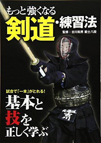 もっと強くなる剣道・練習法の詳細を見る