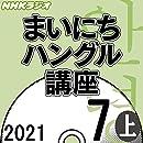 NHK まいにちハングル講座 2021年7月号 上