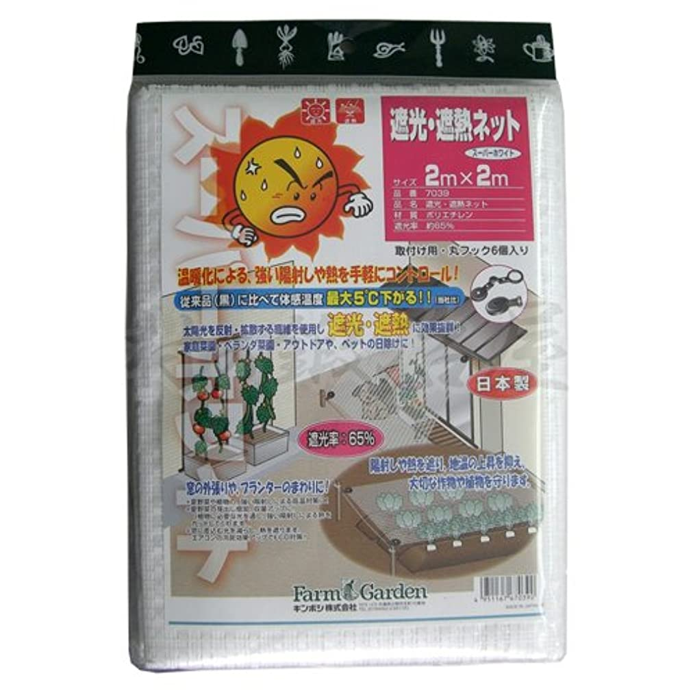 ナンセンス順応性のあるキリマンジャロゴールデンスター「日本製」遮光?遮熱ネット(スーパーホワイト)2×2m 7038