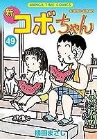新コボちゃん コミック 1-49巻セット