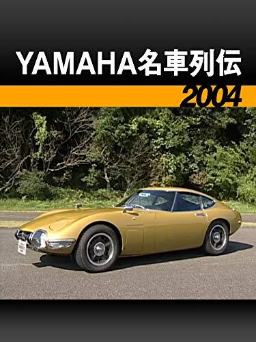 YAMAHA名車列伝[2004]