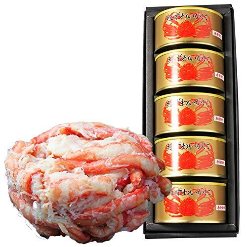お中元 紅ずわいがに赤身脚肉缶詰 (125g) 5缶入【高級ギフト箱入】