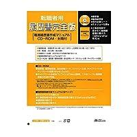 日本法令 履歴書完全版 転職者用