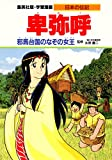 学習漫画 日本の伝記 卑弥呼 邪馬台国のなぞの女王