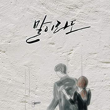 Just tell me.. (feat. Lee so yeon)
