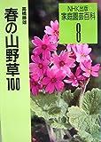 春の山野草100 (家庭園芸百科)