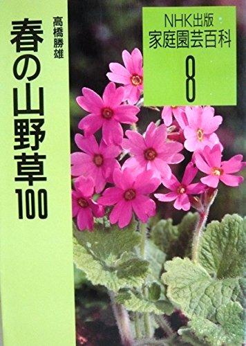 春の山野草100 (家庭園芸百科)の詳細を見る