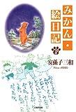 みかん・絵日記 2 (白泉社文庫)