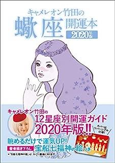 キャメレオン竹田の蠍座開運本 2020年版