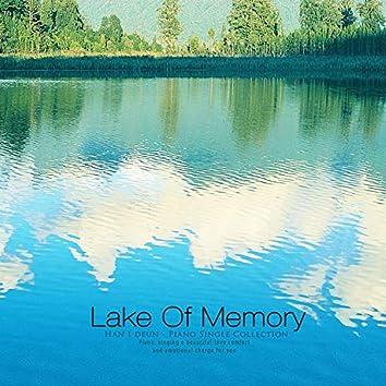 기억의 호수