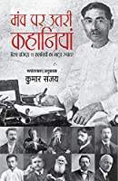 Manch Par Utaree Kahaniyan-Vishv Prasidh 11 kahaniyon ka Natya Rupantar