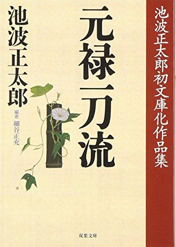 元禄一刀流―池波正太郎初文庫化作品集 (双葉文庫)