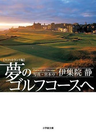 夢のゴルフコースへ スコットランド編 (小学館文庫)