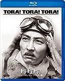 トラ・トラ・トラ!  (ニュー・デジタル・リマスター版) [AmazonDVDコレクション] [Blu-ray]