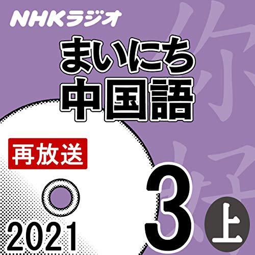 『NHK まいにち中国語 2021年3月号 上』のカバーアート