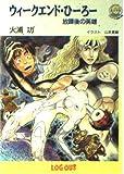 ウィークエンド・ひーろー―放課後の英雄 (ログアウト冒険文庫)