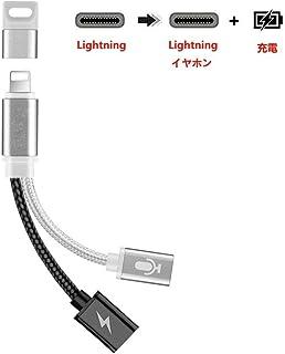 【令和最新版】ライトニング アダプタ デジタル変換技術を採用 iPhone 充電 イヤホン 同時 2in1 純正品素材やチップを採用 高耐久 ナイロン編み 変換ケーブル PD充電対応iPhoneXs/Xs max/Xr/8/8plus/7/7plus(IOS11、12対応)