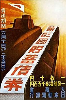 Best ww2 japanese propaganda Reviews
