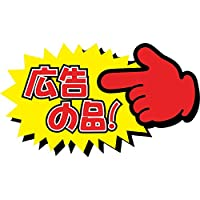 タカ印 POPクラフト 13-4043 ゆび 広告の品!  小
