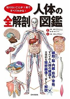 [有賀誠司]の知りたいことが1冊ですべてわかる! 人体の全解剖図鑑