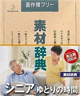 素材辞典 Vol.136 シニア~ゆとりの時間編