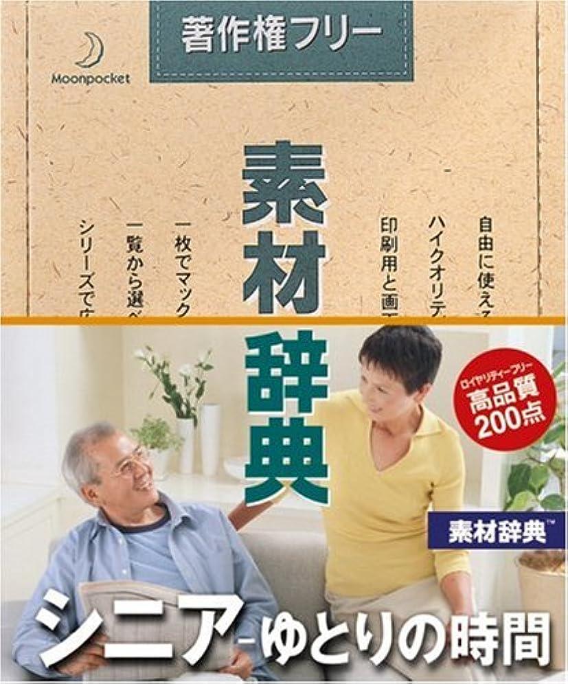 一見母音無関心素材辞典 Vol.136 シニア~ゆとりの時間編