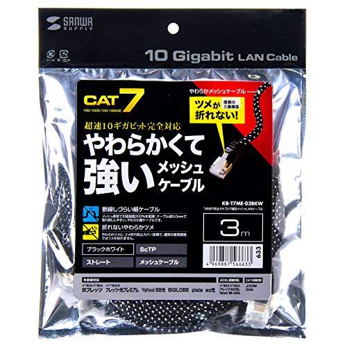 『サンワサプライ CAT7細径メッシュLANケーブル (3m) 10Gbps/600MHz RJ45 ツメ折れ防止 ブラック&ホワイト KB-T7ME-03BKW』の6枚目の画像