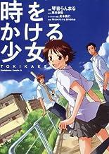 表紙: 時をかける少女 TOKIKAKE (角川コミックス・エース) | 琴音 らんまる