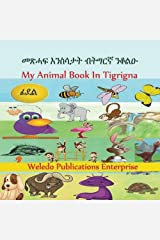 My Animal Book in Tigrigna ペーパーバック