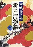 新三河物語(中) (新潮文庫)