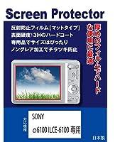 SONY α6100 ILCE-6100専用 液晶保護フィルム(反射防止フィルム・マット)