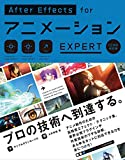 AfterEffects for アニメーション EXPERT[CC対応改訂版] - 大平 幸輝