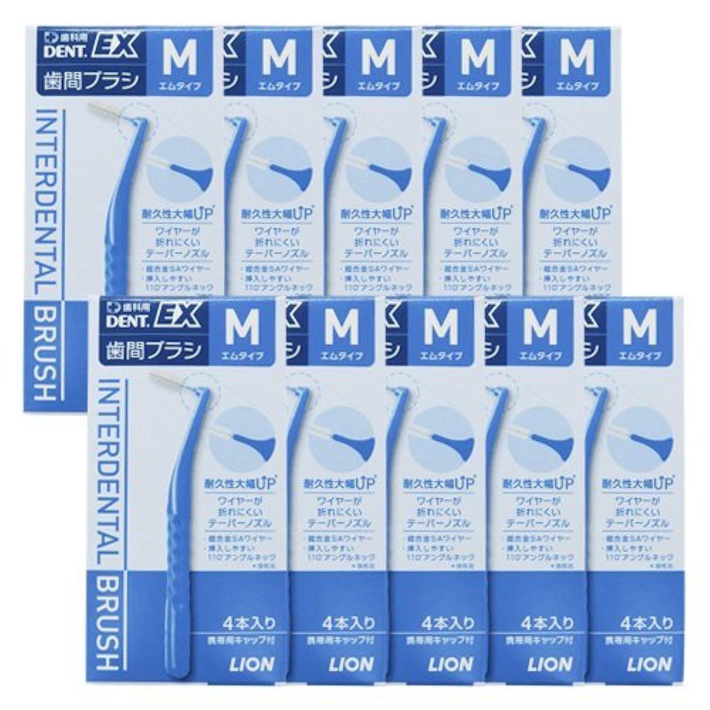 冷淡な橋脚拡声器ライオン(LION) デント EX 歯間ブラシ M (LION DENT. EX 歯間ブラシ) 10箱 40本セット