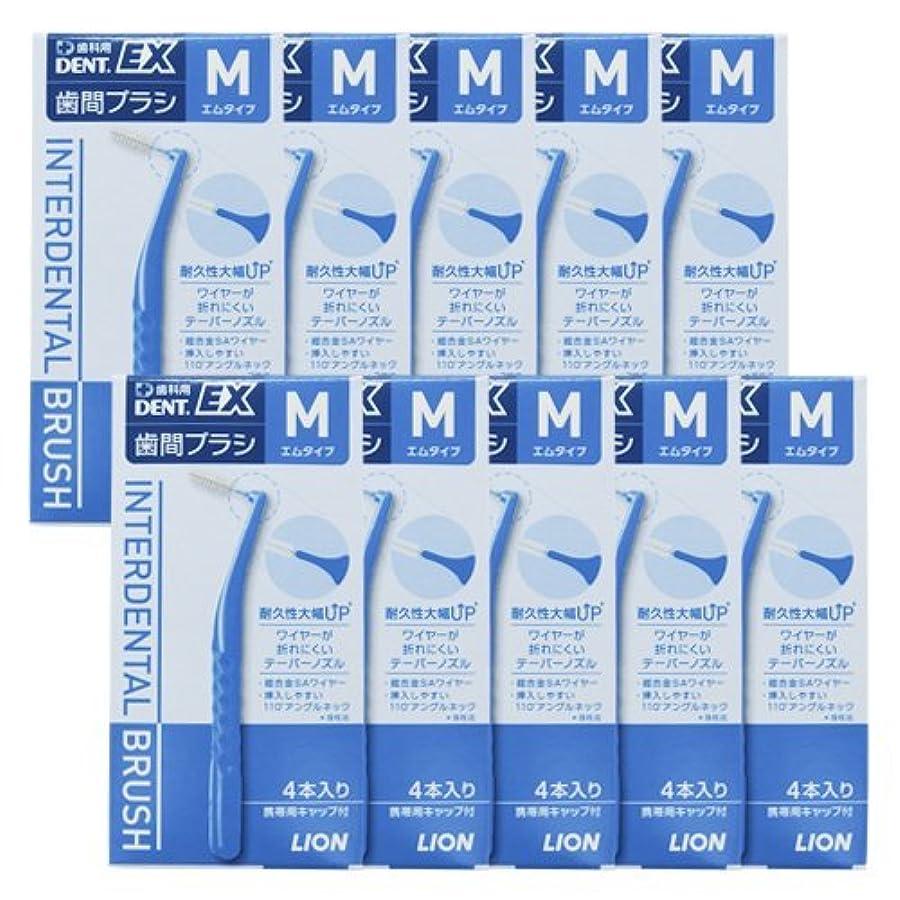 筋肉のリテラシー作りライオン(LION) デント EX 歯間ブラシ M (LION DENT. EX 歯間ブラシ) 10箱 40本セット