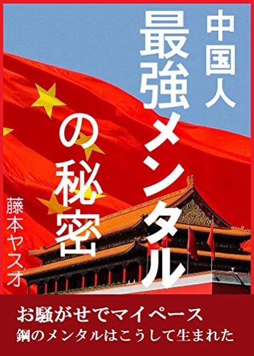 中国人ー最強メンタルの秘密: お騒がせでマイペース・鋼のメンタルはこうして生まれた!